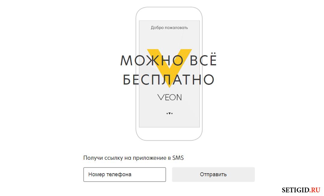 Стартовая страница сайта VEON