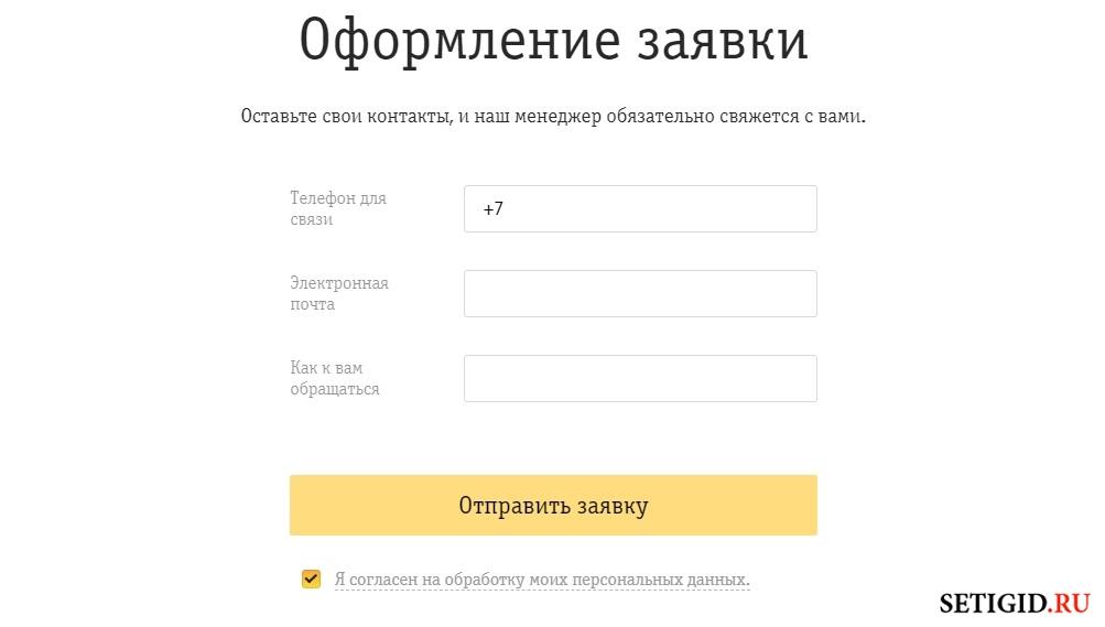 Страница заявки на прямой городской номер от Билайн