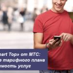 Тариф «Smart Top» от МТС: подключение тарифного плана и стоимость услуг