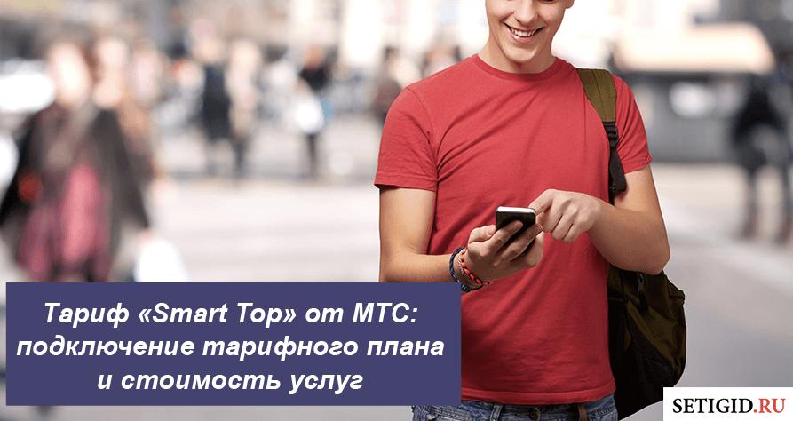 Тариф «Smart Top» от МТС