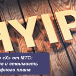 Тариф «X» от МТС: описание и стоимость тарифного плана