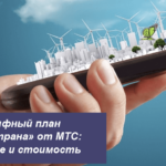Тарифный план «Твоя страна» от МТС: описание и стоимость