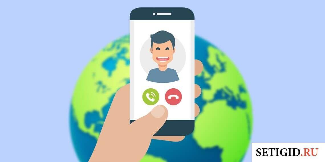 Телефон на фоне Земли