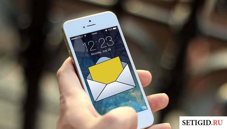 Телефон с изображением конверта на экране