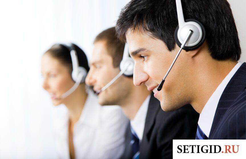 Три оператора, разговаривающие с клиентам