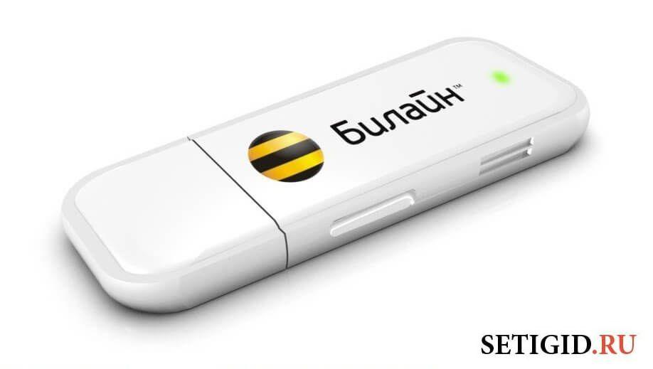 USB-модем от Билайн