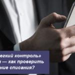 Услуга «Легкий контроль» от Билайн — как проверить последние списания?