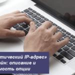 Услуга «Статический IP-адрес» от Билайн: описание и стоимость опции
