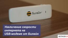 Увеличение скорости интернета на USB-модеме от Билайн