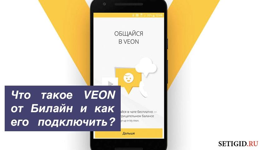 Что такое VEON от Билайн