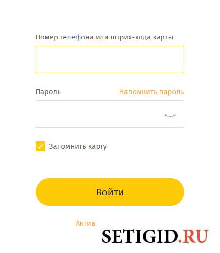 Вход в интернет-банк Билайн