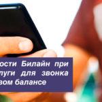 Возможности Билайн при нуле: услуги для звонка при нулевом балансе