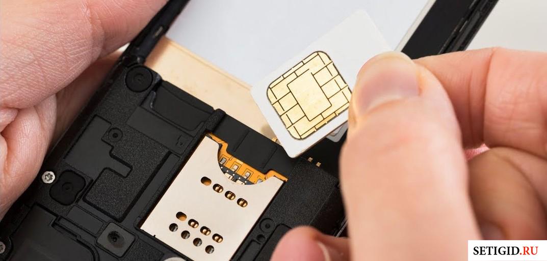 SIM-карта и мобильный телефон в руках