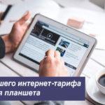 Выбор лучшего интернет-тарифа Билайн для планшета