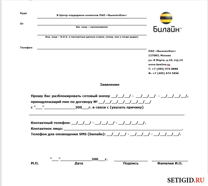 Образец заявления на разблокировку номера Билайн