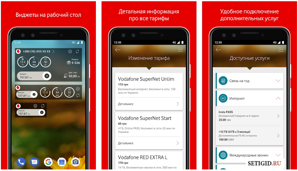 Экран приложения My Vodafone на смартфоне