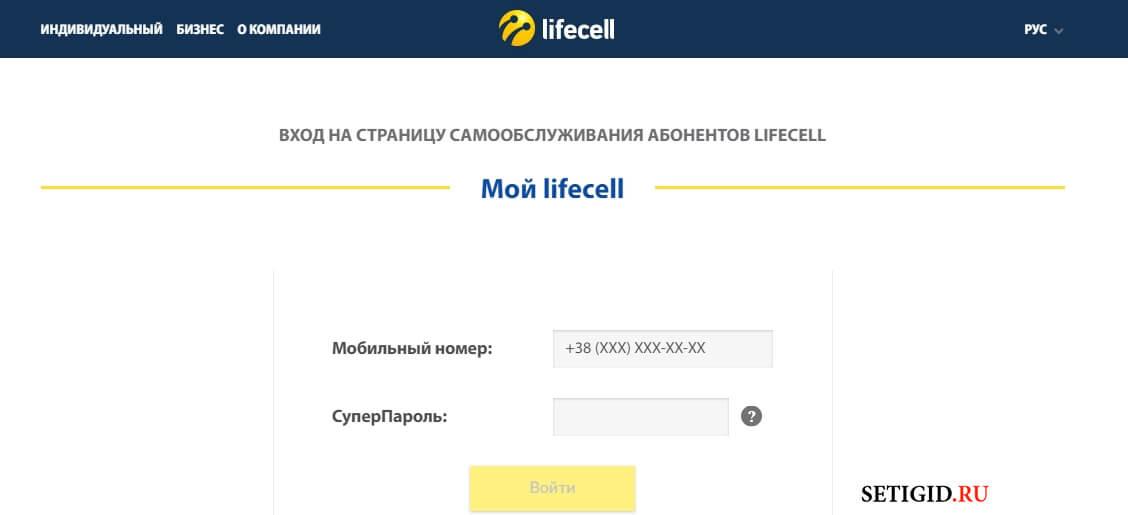 Главная страница сайта Lifecell Украина