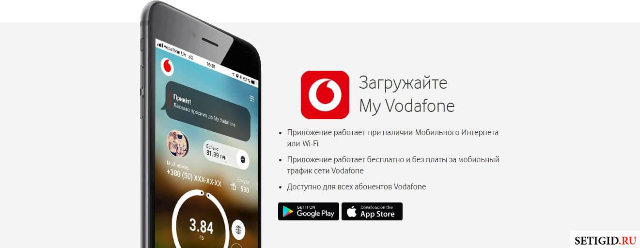 Главная страница сайта Vodafone Украина