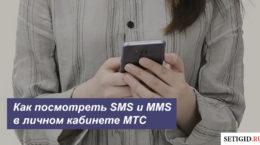 Как посмотреть SMS и MMS в личном кабинете МТС?