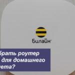 Как выбрать лучший роутер Билайн для домашнего интернета?