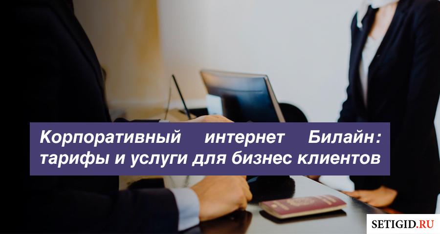 Тарифы и услуги на корпоративный интернет Билайн