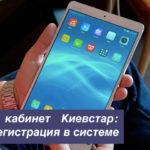 Личный кабинет Киевстар: вход и регистрация в системе