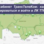 Личный кабинет ТрансТелеКом: зарегистрироваться и войти в ЛК ТТК