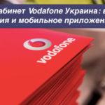 My Vodafone Украина: вход в личный кабинет