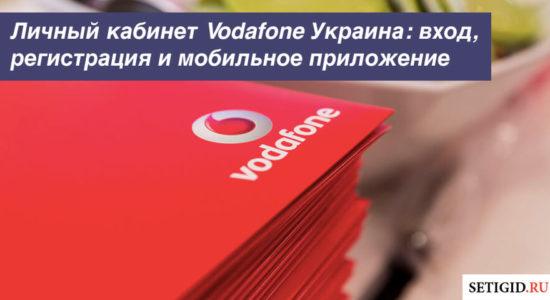 Личный кабинет Vodafone Украина