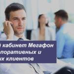 Личный кабинет МегаФон для корпоративных клиентов: вход и регистрация