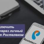 Отключение услуги через личный кабинет Ростелеком