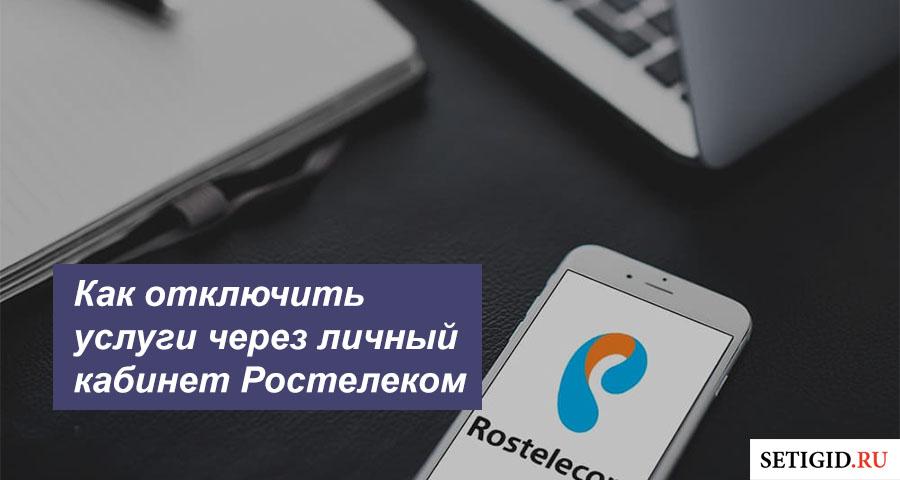 Как отключить услуги в личном кабинете Ростелеком?