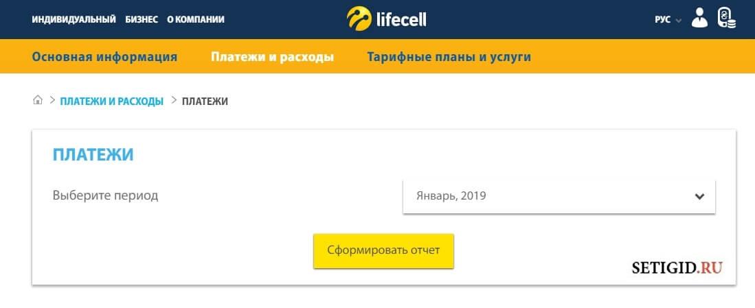 Страница платежейв личном кабинете Lifecell Украина