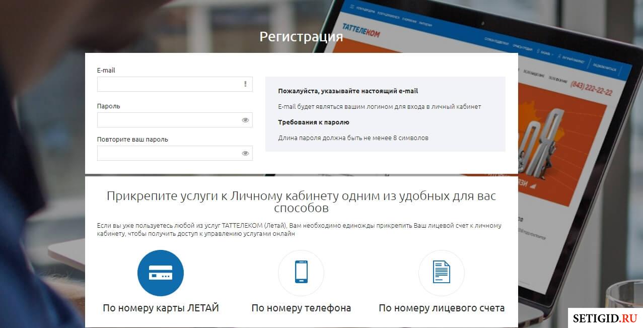 Страница регистрации в личном кабинете Летай Таттелеком
