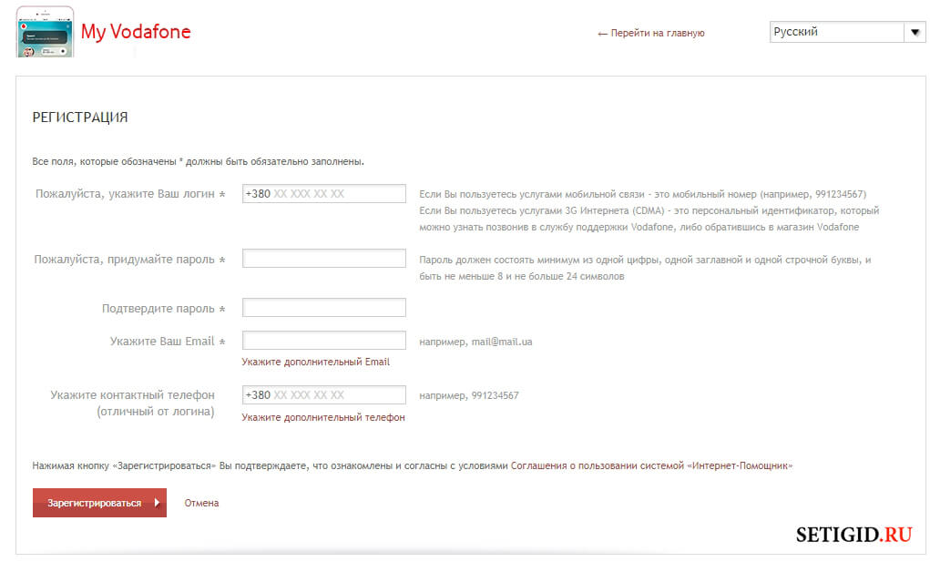 Страница регистрации в личном кабинете Vodafone