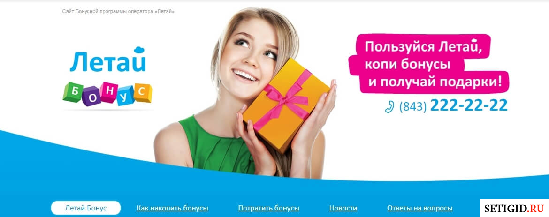 Страница сайта бонусной программы оператора «Летай»