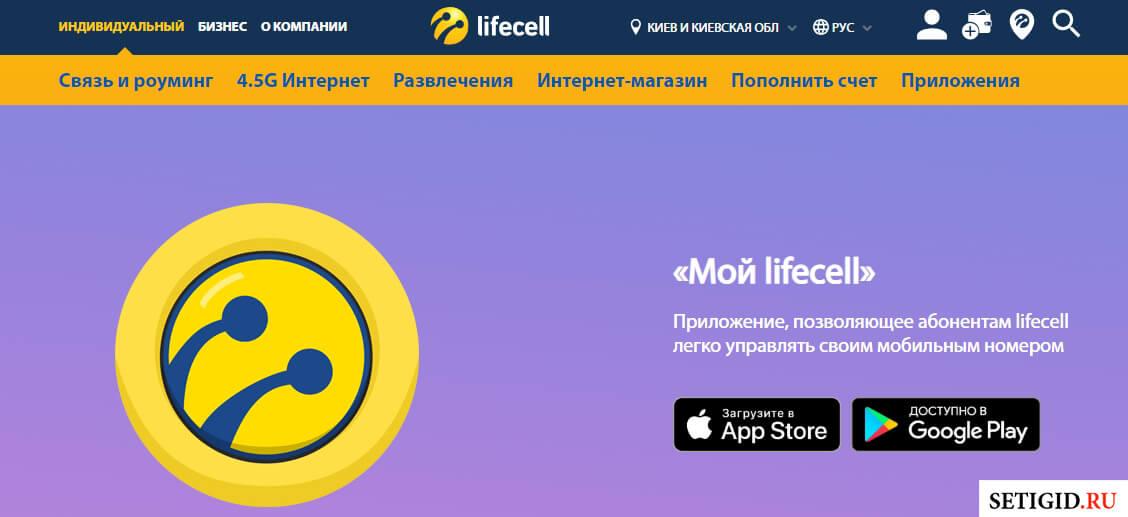 Страница скачивания приложения «Мой Lifecell»