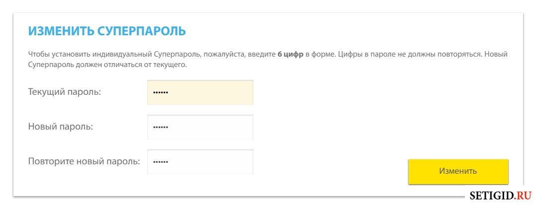 Страница смены пароля в личном кабинете на сайте Lifecell