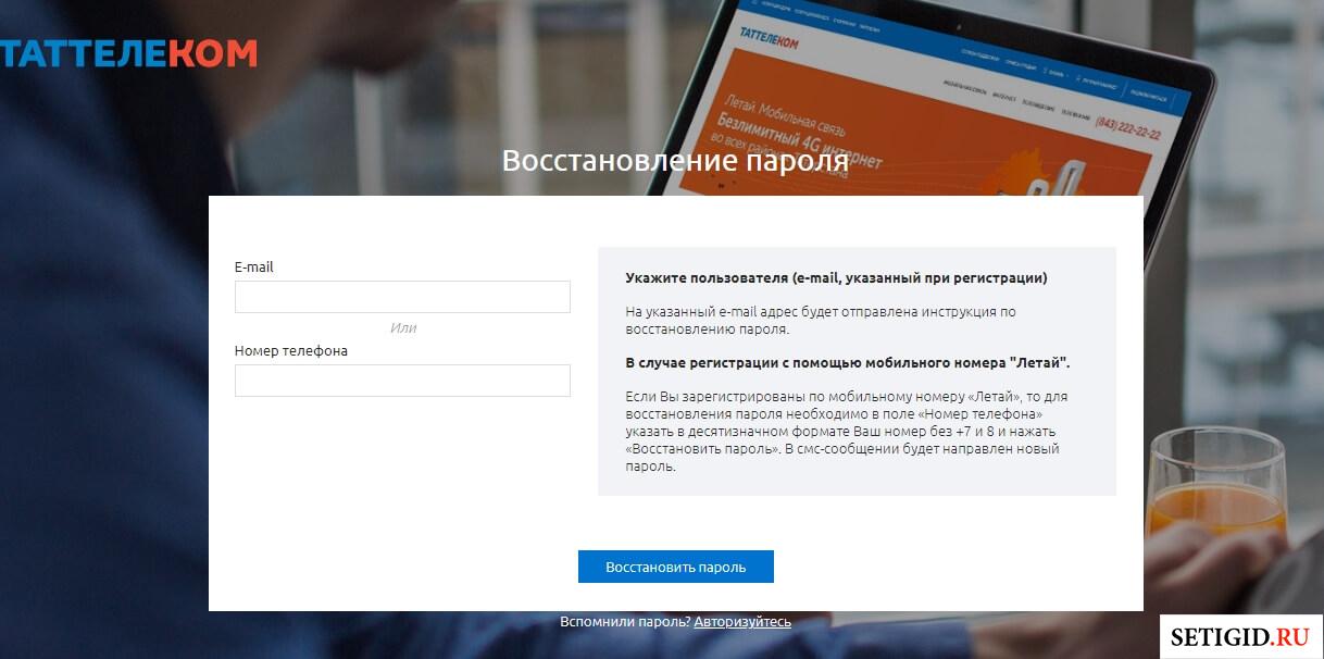 Страница восстановления пароля от ЛК на сайте Летай Таттелеком