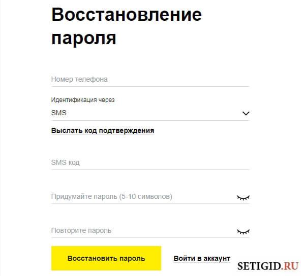 Страница восстановления пароля в ЛК Velcom