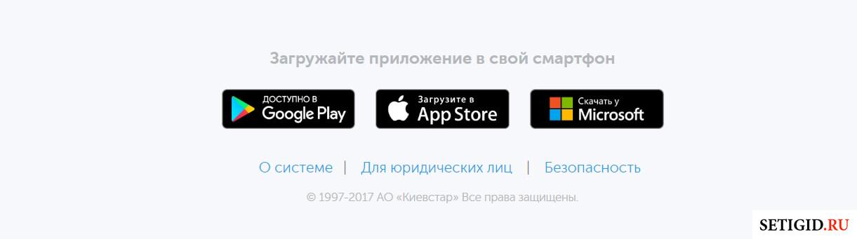 Страница загрузки приложения «Мой Киевстар» width=