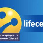 Личный кабинет Lifecell: вход и регистрация, возможности кабинета пользователя