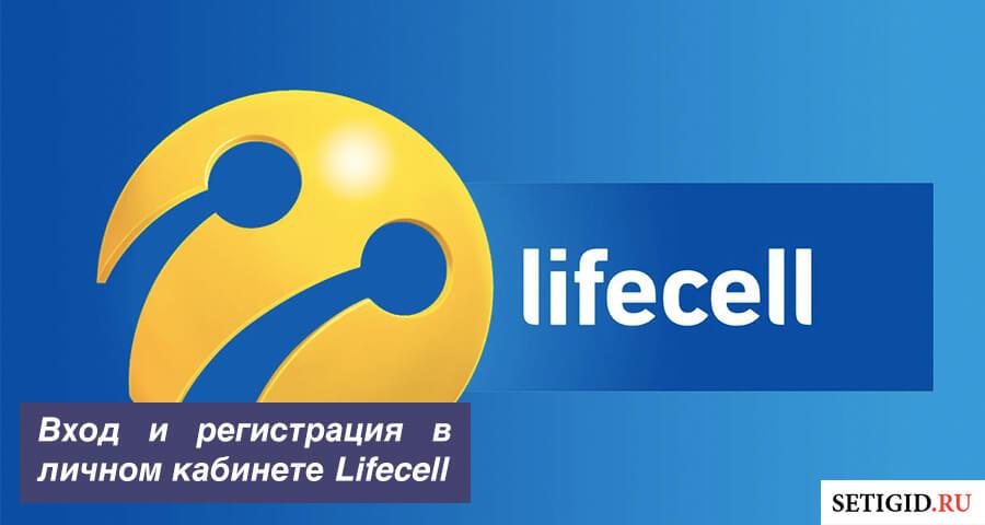 Вход и регистрация в личном кабинете Lifecell
