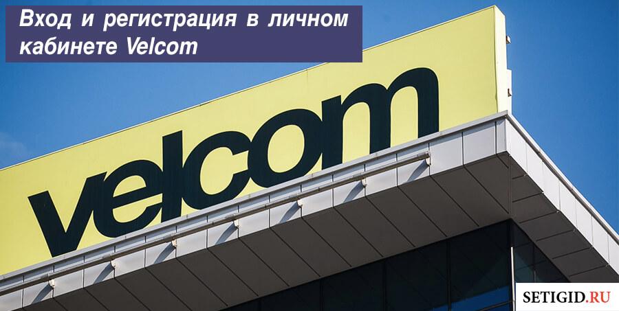 Вход и регистрация в личном кабинете Velcom