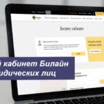 Личный кабинет Билайн для корпоративных клиентов: вход и регистрация