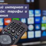 Домашний интернет и ТВ Билайн: тарифы и подключение