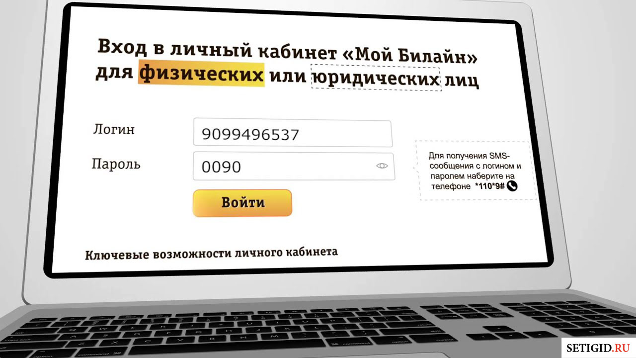 Ноутбук с открытым экраном входа в личный кабинет на сайте Билайн