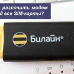 Как разлочить модем Билайн под все SIM-карты: инструкция по разблокировке