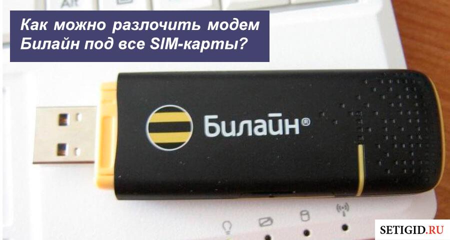 Как разлочить модем Билайн под все SIM-карты?