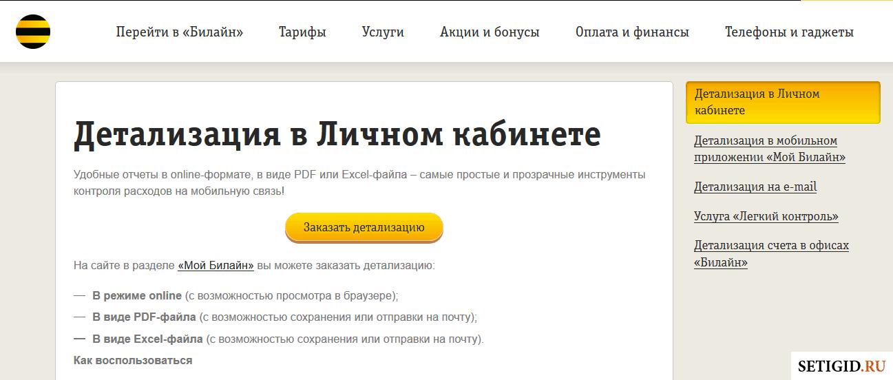 Страница услуги детализации звонков на сайте Билайн